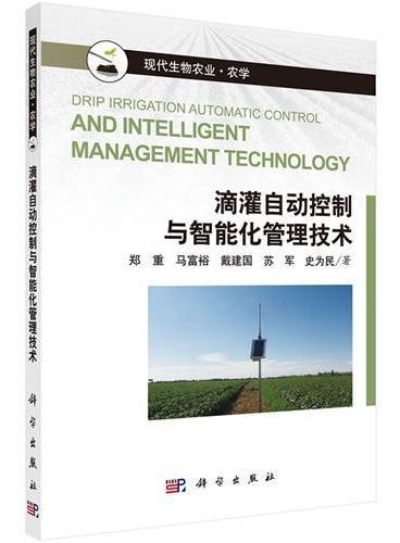 滴灌自动控制与智能化管理技术