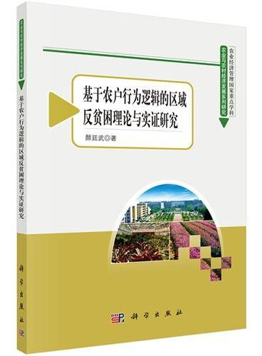 基于农户行为逻辑的区域反贫困理论与实证研究