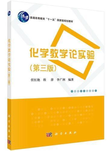 化学教学论实验(第三版)