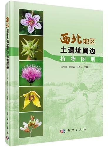 西北地区土遗址周边植物图册