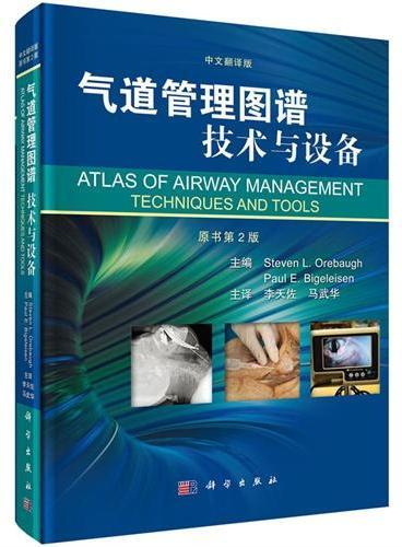气道管理图谱:技术与设备(翻译版,原书第2版)