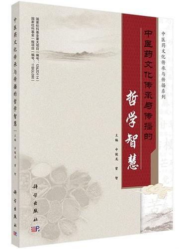 中医药文化传承与传播的哲学智慧