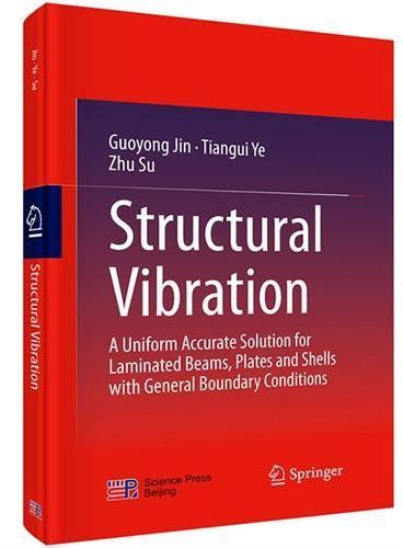 结构振动:任意边界条件层合梁、板、壳结构的准确解法(英文版)