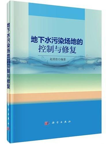 地下水污染场地的控制与修复