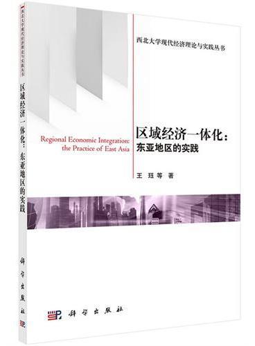 区域经济一体化:东亚地区的实践