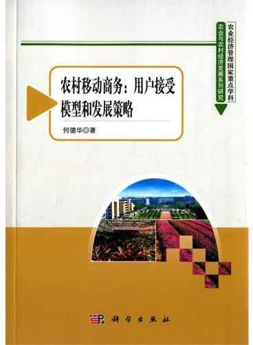 农村移动商务用户接受模型与发展策略