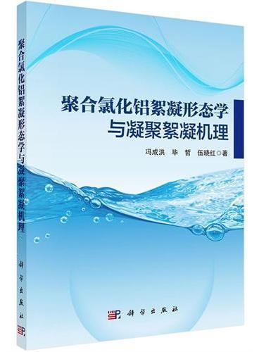 聚合氯化铝絮凝形态学与凝聚絮凝机理