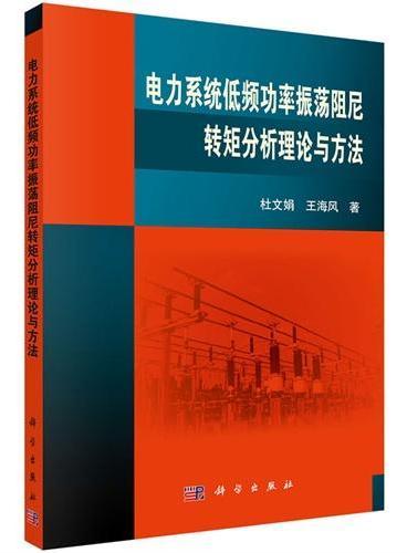 电力系统低频功率振荡阻尼转矩分析理论与方法