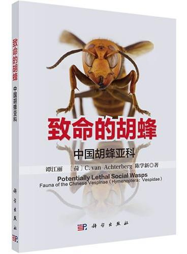 致命的胡蜂:中国胡蜂亚科