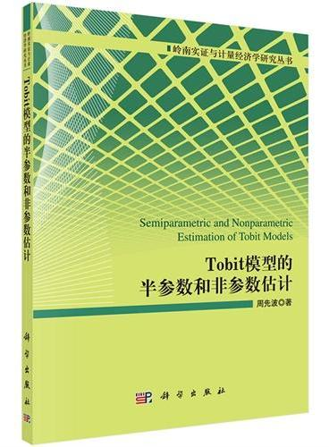 Tobit模型的半参数和非参数估计