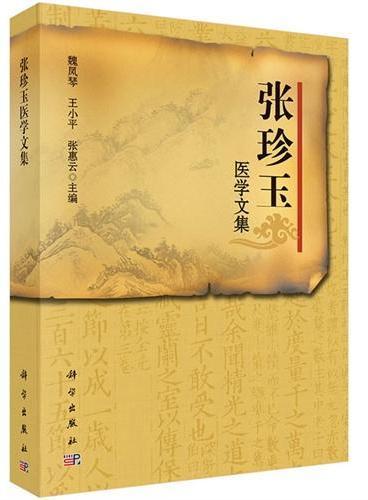 张珍玉医学文集