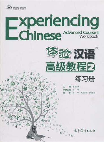 体验汉语高级教程2练习册