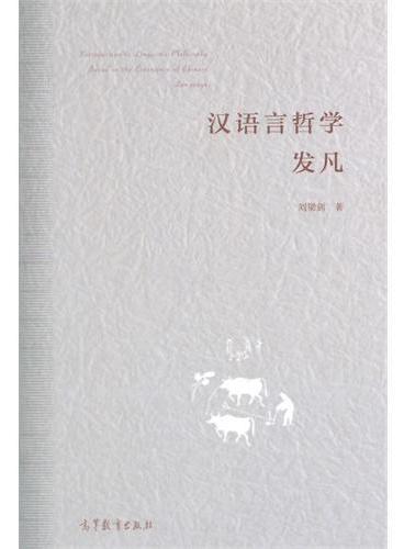 汉语言哲学发凡