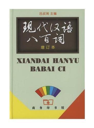 现代汉语八百词(增订本)
