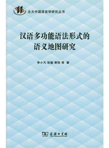 汉语多功能语法形式的语义地图研究