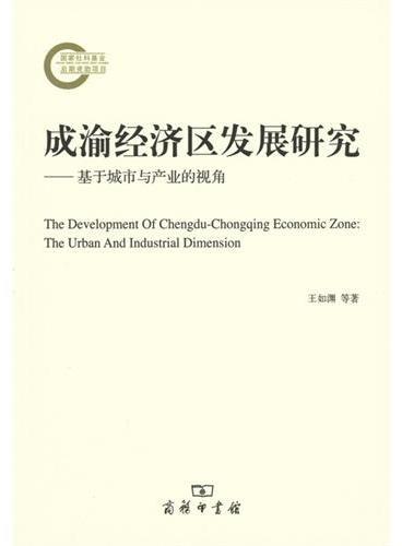 成渝经济区发展研究——基于城市与产业的视角