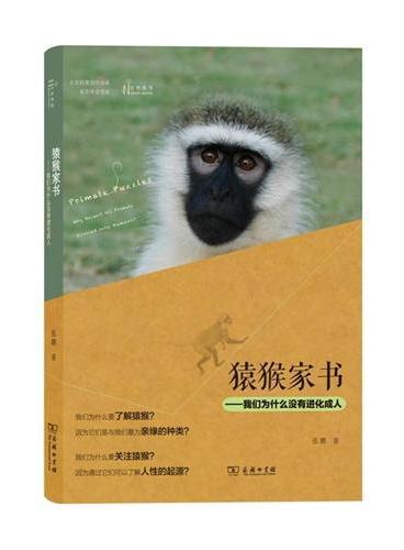 猿猴家书——我们为什么没有进化成人