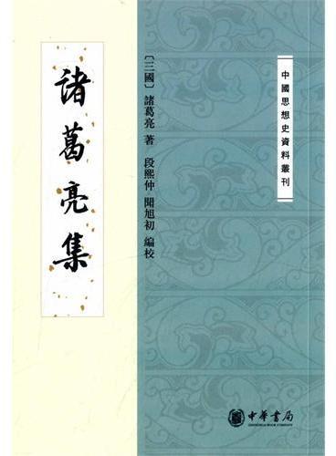 诸葛亮集——中国思想史资料丛刊