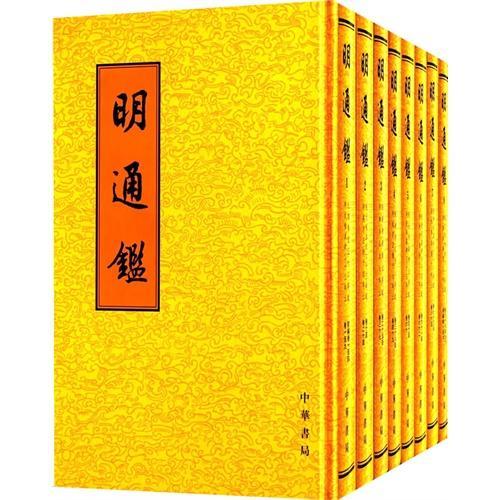 明通鉴 1-8册(精)