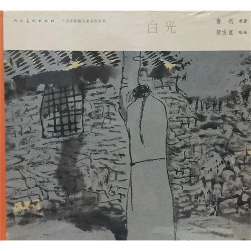 中国连环画名家名作-白光(有收藏号)