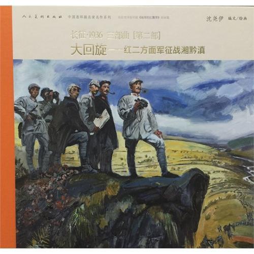 长征·1936[第二部](有收藏号)大回旋-红二方面军征战湘黔滇