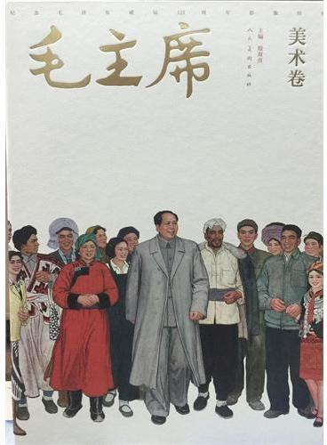 毛主席-美术卷·纪念毛泽东诞辰121周年影像经典