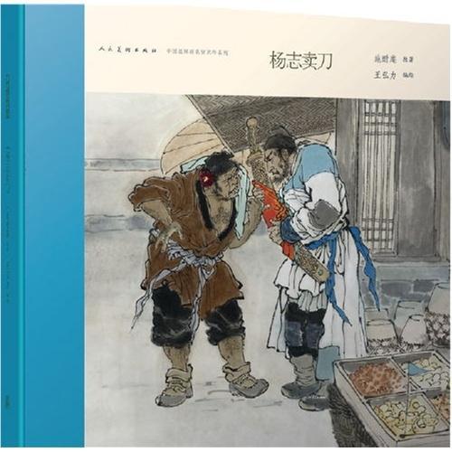 中国连环画名家名作-杨志卖刀(有收藏号)