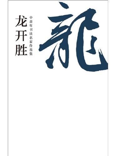 中青年书法名家作品集·龙开胜