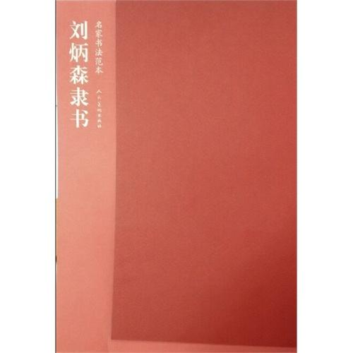 名家书法范本-刘炳森隶书