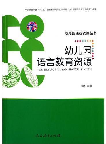 幼儿园课程资源丛书  幼儿园语言教育资源