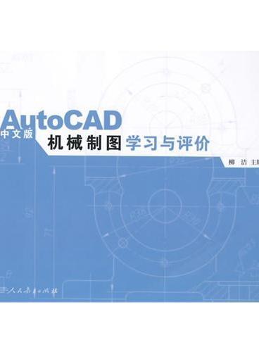 AutoCAD中文版机械制图学习与评价