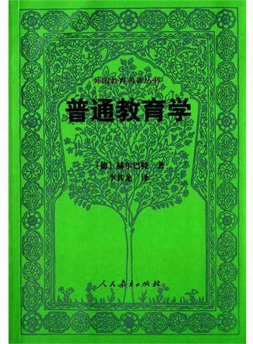 外国教育名著丛书·普通教育学