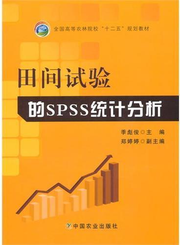 田间试验的SPSS统计分析(季彪俊主编,郑婷婷副主编)