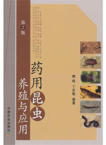药用昆虫养殖与应用 第2版