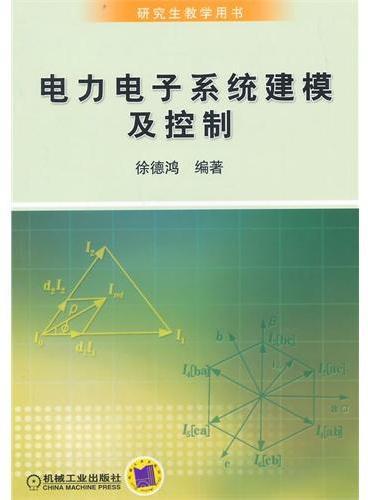 电力电子系统建模及控制
