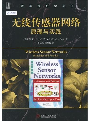 无线传感器网络:原理与实践