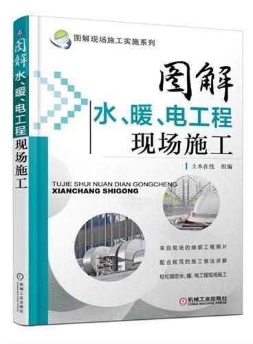 图解水、暖、电工程现场施工