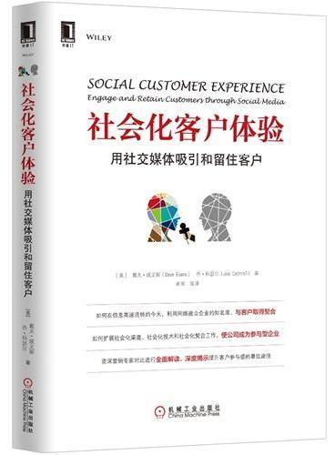 社会化客户体验:用社交媒体吸引和留住客户(资深营销专家十余年经验结晶,通过大量实例阐释客户契合与客户体验过程,为快速掌握并灵活运用社会化媒体营销提供最佳指导)