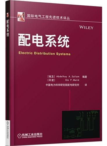 配电系统(国际电气工程先进技术译丛)