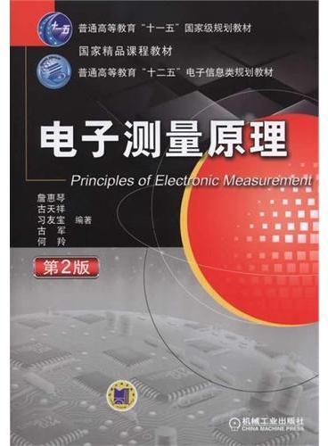 电子测量原理 第2版