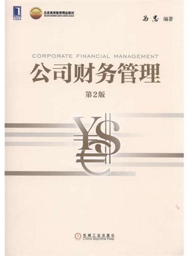 公司财务管理(第2版)