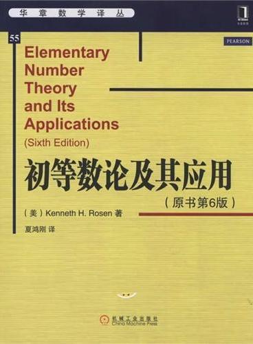 初等数论及其应用(原书第6版,数论课程的经典教材,被美国加州大学伯克利分校等数百所名校采用)