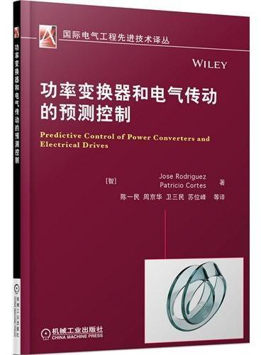 功率变换器和电气传动的预测控制