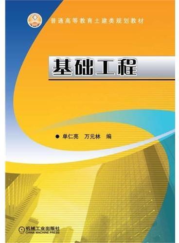 基础工程(普通高等教育土建类规划教材)