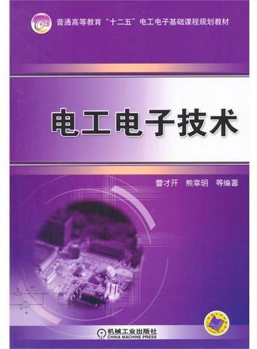 """电工电子技术(普通高等教育""""十二五""""电工电子基础课程规划教材)"""