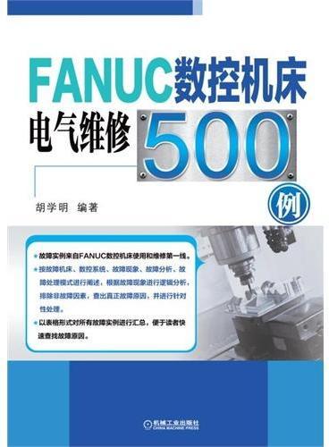 FANUC数控机床电气维修500例(是由一位有20多年数控机床电气维修经验的高级工程师,根据数控机床现场故障维修经验编写而成的)