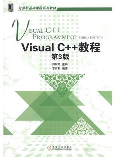 Visual C++教程(第3版)