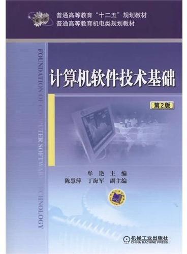 计算机软件技术基础 第2版