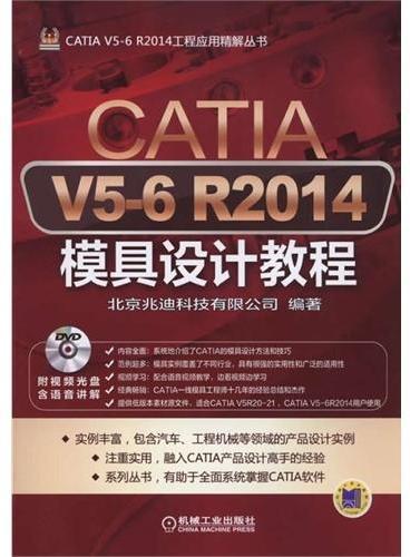 CATIA V5-6 R2014模具设计教程