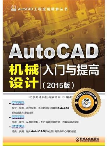 AutoCAD机械设计入门与提高(2015版)